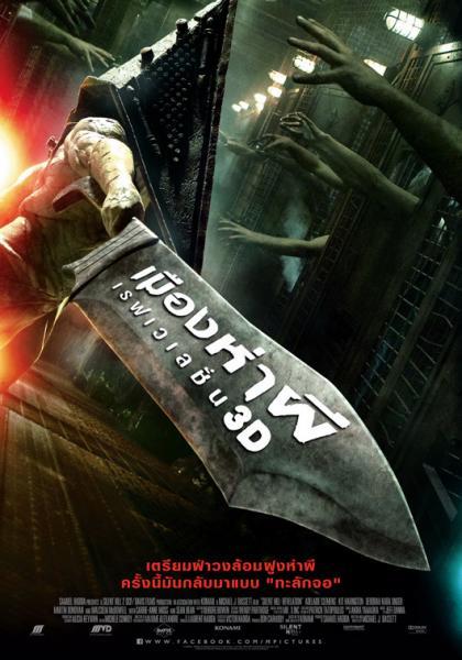 ภาพยนตร์ที่เข้าฉายตั้งแต่วันพฤหัสที่ 25– พุธที่ 31 ต.ค. 55 @เมเจอร์ ซีนีเพล็กซ์ เชียงใหม่