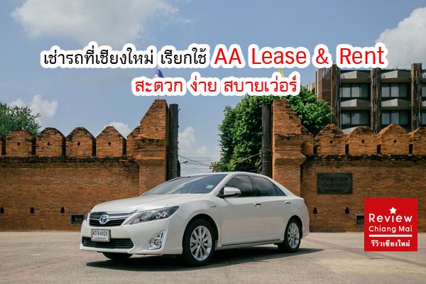 เช่ารถที่เชียงใหม่เรียกใช้ AA Lease & Rent สะดวก ง่าย สบายเว่อร์