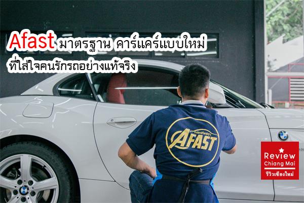 AFast มาตรฐานคาร์แคร์แบบใหม่ ที่ใส่ใจคนรักรถอย่างแท้จริง