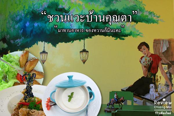 """""""บ้านคุณตา"""" โดยคุณแม่ยอดฝีมืออาหารไทยโด่งดังไปไกลถึงต่างแดน"""