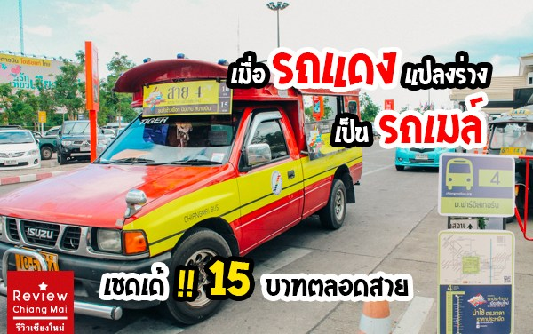 เมื่อรถแดงแปลงร่างเป็นรถเมล์เชดเด้ !! 15 บาทตลอดสาย