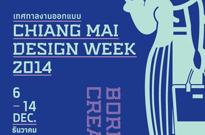 """ค้นพบความหมายใหม่ของ """"เชียงใหม่"""" Chiang Mai Design Week 2014"""