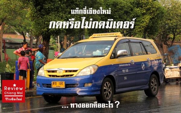 แท็กซี่เชียงใหม่ กดหรือไม่กดมิเตอร์ ทางออกคืออะไร ?