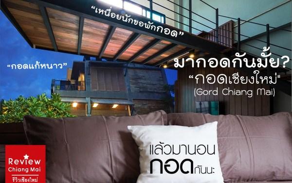 """กอดกันกลมที่…. """"กอดเชียงใหม่"""" (Gord Chiang Mai)"""