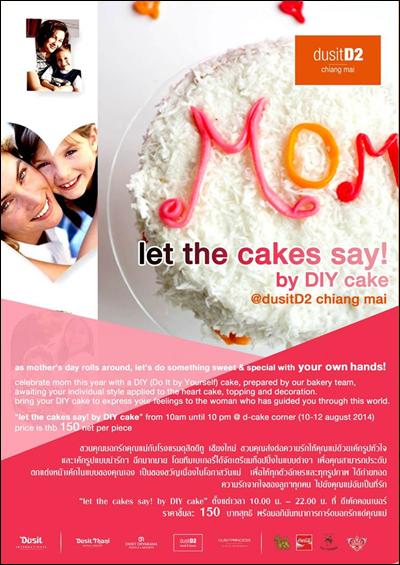 let the cake say!  by DIY cake บอกรักแทนใจ…ด้วยเค้ก ที่ โรงแรมดุสิตดีทู เชียงใหม่