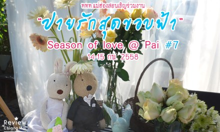 """ททท.แม่ฮ่องสอนเชิญร่วมงาน """"ปายรักสุดขอบฟ้า Season of love @ Pai #7"""" 14-15 กพ. 2558"""
