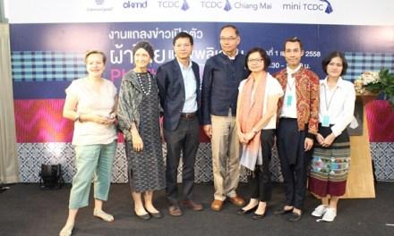 """งานแถลงข่าวพิธีเปิด """"แอพพลิเคชั่นผ้าไทย"""" สำหรับผู้บริโภคยุคใหม่ ณ TCDC เชียงใหม่"""