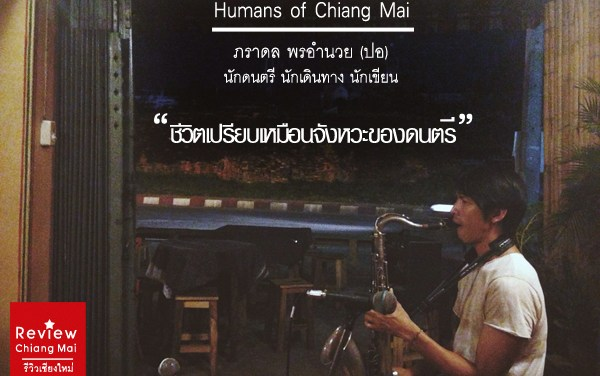Humans of Chiang Mai: ปอ ภราดล พรอำนวย (ชีวิตเปรียบเหมือนจังหวะของดนตรี)