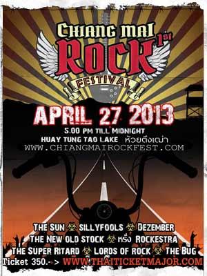 ขอเชิญไปมันส์กับมหกรรมคอนเสิร์ต Chiang Mai Rock Festival ครั้งที่ 1