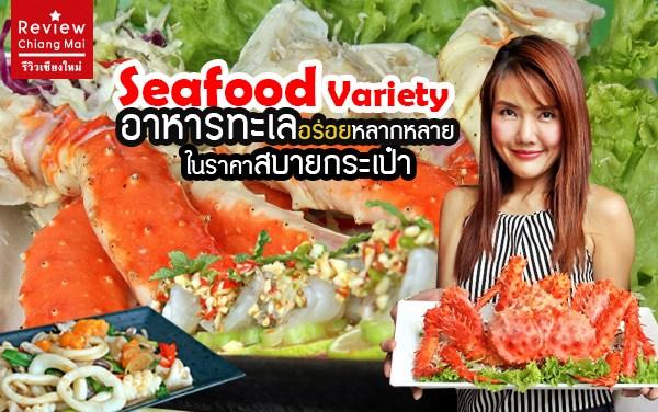 Seafood Variety อาหารทะเลอร่อยหลากหลายในราคาสบายกระเป๋า