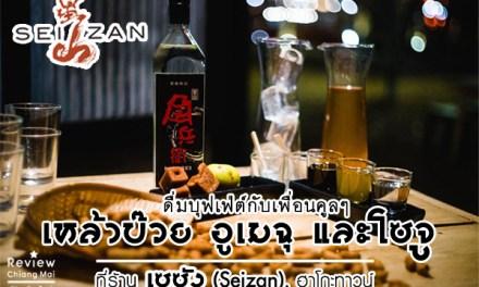 ดื่มบุฟเฟ่ต์กับเพื่อนคูลๆ เหล้าบ๊วย อูเมฉุ และโซจู ที่ร้าน เซซัง (Seizan) นิมมาน เชียงใหม่