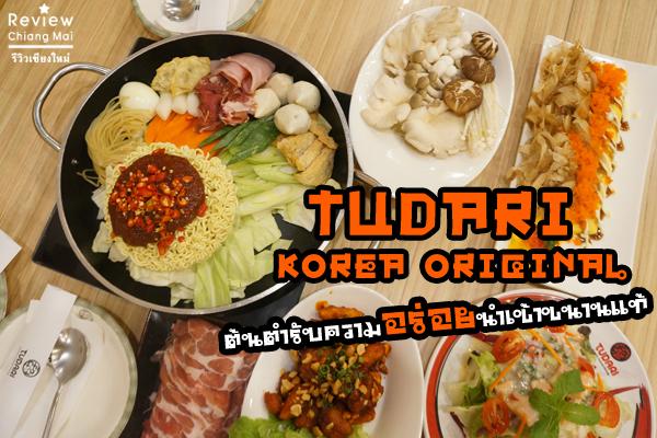 ทูดาริ เกาหลีออริจินัล ต้นตำรับความอร่อยนำเข้าขนานแท้
