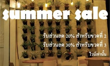 ลดกระหน่ำ summer sale  กับโปรโมชั่นแบบจัดเต็มที่ Wineday
