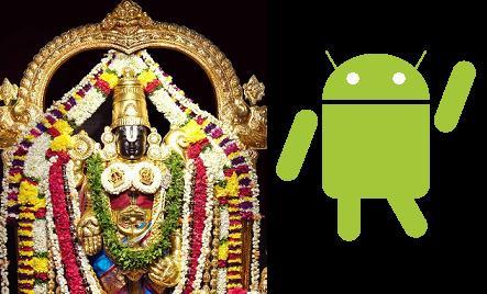 Tirupati-lord-balaji-tickets-booking-app-to-launch