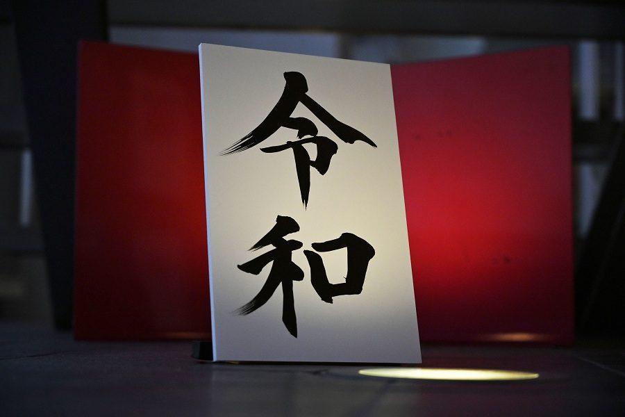 """el nombre de la nueva era de japón,  """"reiwa""""  significa """"bella armonía"""""""