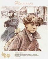 Пионер-герой Юта Бондаровская