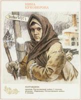Революция.RU :: Пионер-герой Нина Куковерова