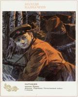 Пионер-герой Володя Казначеев