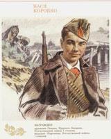 Пионер-герой Вася Коробко