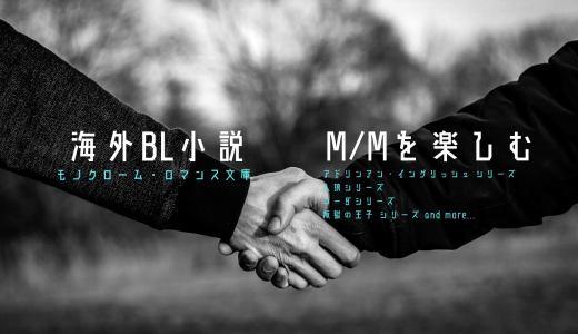 M/M(海外BL小説)をオススメの作品と一緒に紹介!叛獄の王子、アドリアン・イングリッシュなど