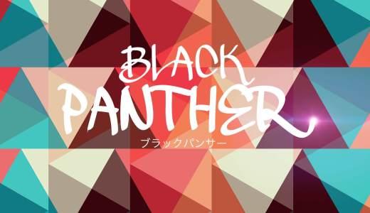 ブラックパンサーの感想とマーティン・フリーマンとマイケル・B・ジョーダンが萌えるのでオススメしたい!