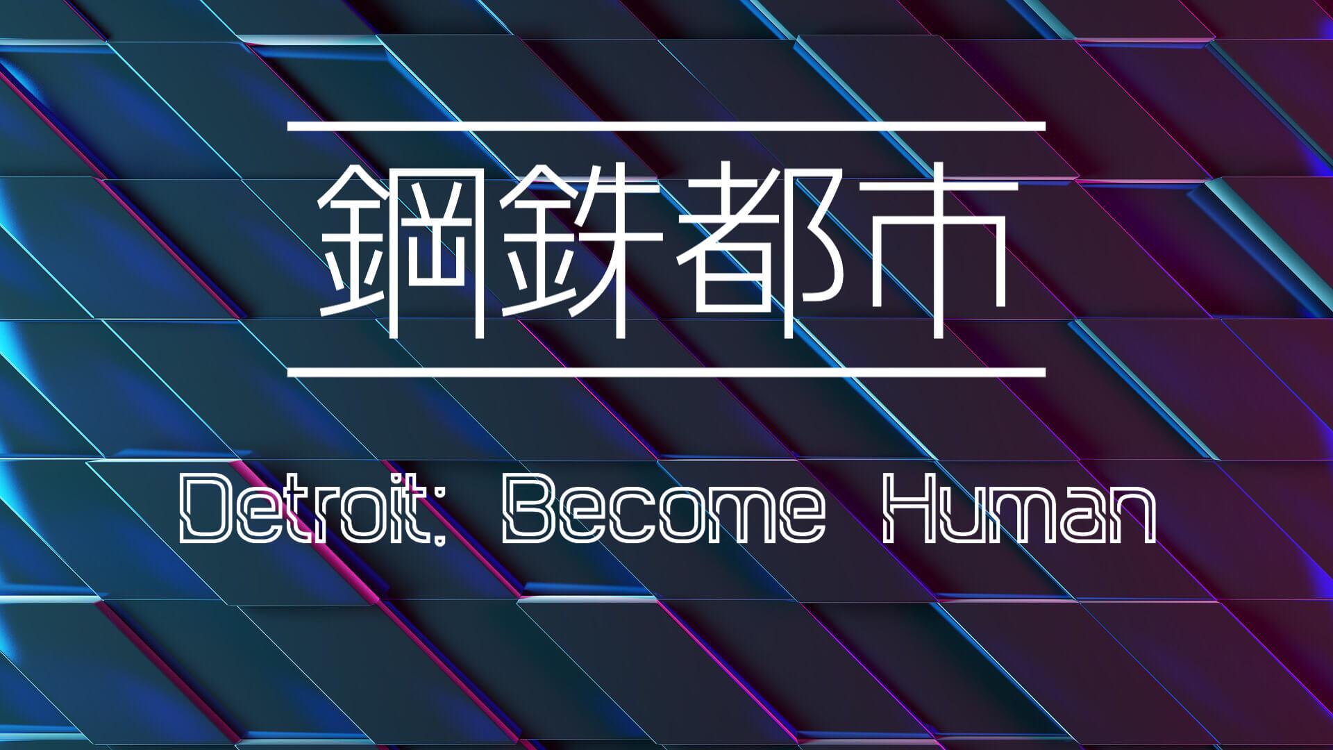 アイザック アシモフ 鋼鉄都市 の感想と Detroit Become Human が面白いという話 情熱を発散するブログ
