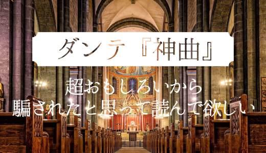 ダンテ『神曲』紹介&感想!読みやすくておもしろい古典文学