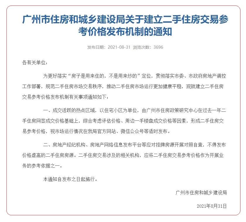 广州二手房指导价比市价低三成    市场忧出现局部性崩盘