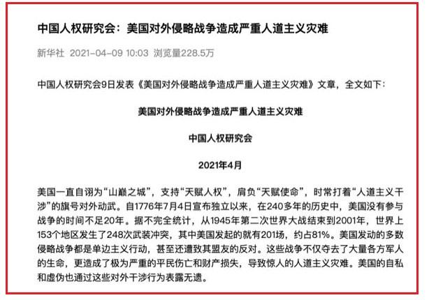 """图说:中国官媒新华社9日刊登""""中国人权研究会""""的报告。(截图自人民日报官网)"""