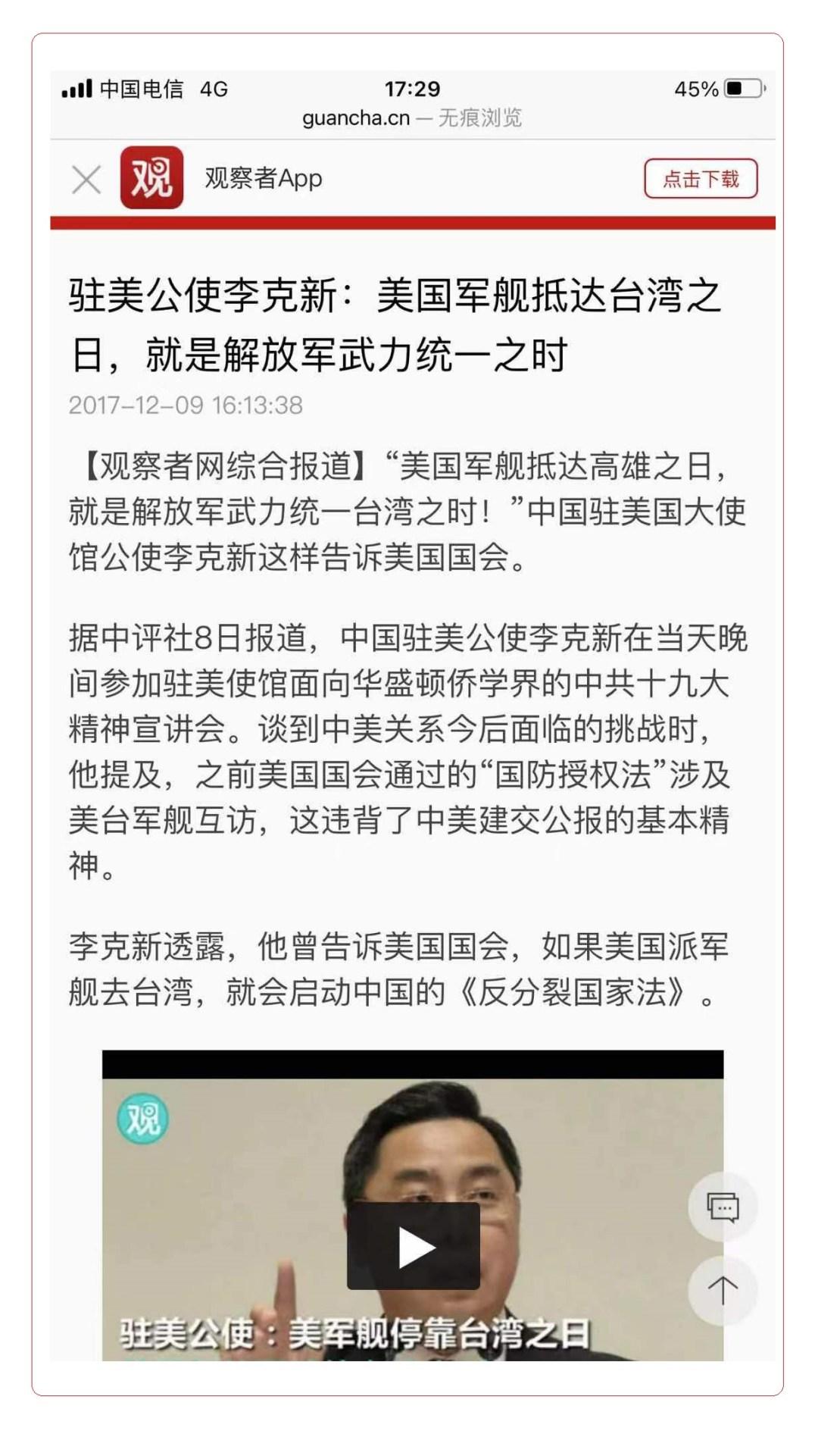 三年前中国驻美公使李克新表示,美国军机抵达台湾之日,就是解放军武力统一之时。(网络截图)