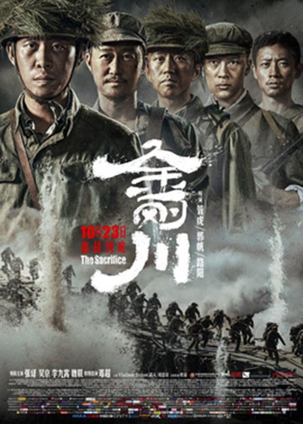 中国电影《金刚川》引爆韩国舆论  取消上映