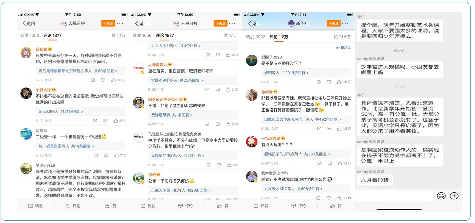 中国小学一二年级不再考试 被批矫枉过正