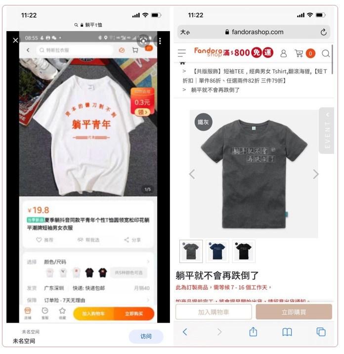 """淘宝网出售的""""躺平青年""""T恤,已经下架。(网络截图)"""