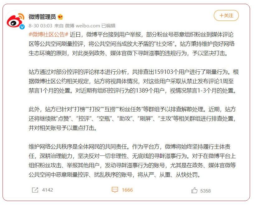 涉寻衅滋事?近十六万微博用户被处罚