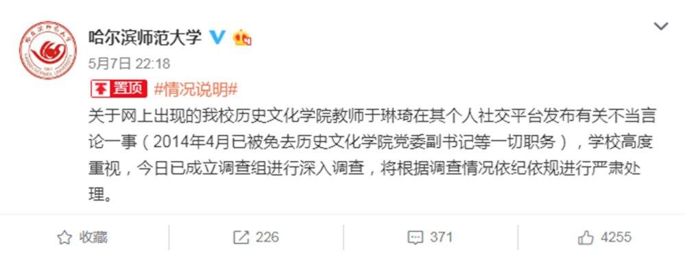 5月7日晚,哈尔滨师范大学官方微博发出调查于琳琦的情况说明。(网络截图/乔龙提供)