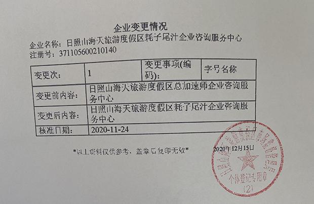 """范志浩的故事:注册企业名带""""总加速师""""遭注销  人被传唤"""