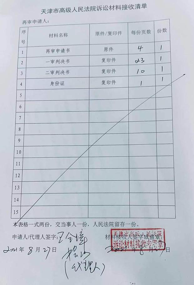 王全璋递交申诉状 天津高院出示接收单