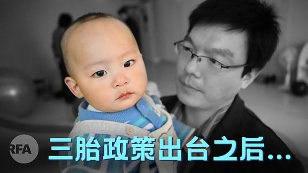 """中国""""三孩时代""""年轻人的纠结:一个都不想生- 禁闻网"""
