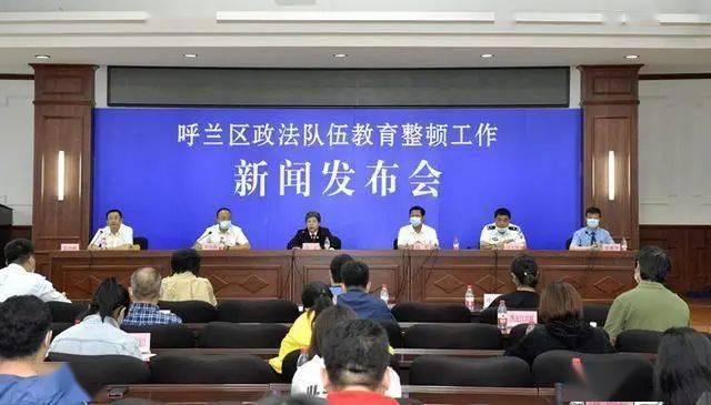 中央政法队伍开展自查运动 呼市376名干警主动坦白 — 普通话主页