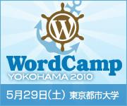 WordCamp Yokohama 2010 広告バナー