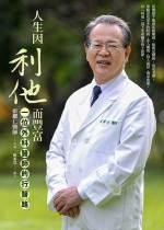 【人文系列】人生因利他而豐富:一位外科醫師的行醫路