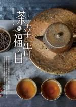 【人文系列】茶的幸福告白