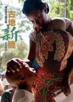【關懷系列】古地新機:東非伊代風災後