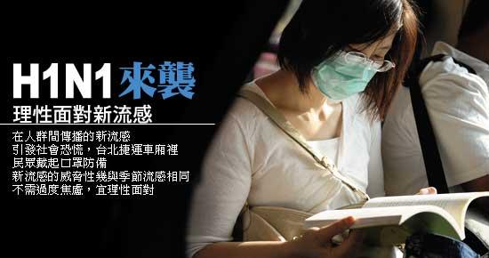 經典雜誌【特別報導】H1N1來襲 理性面對新流感