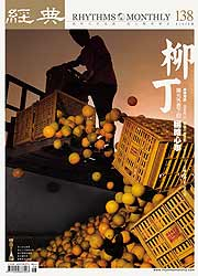 vol.138 >2010.01 Taiwan Oranges
