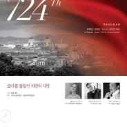 Riccardo Massi in Tosca in South Korea