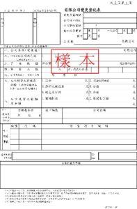 營利事業登記證明文件有哪些? - 力誠國際 – 跨境臺商財務顧問
