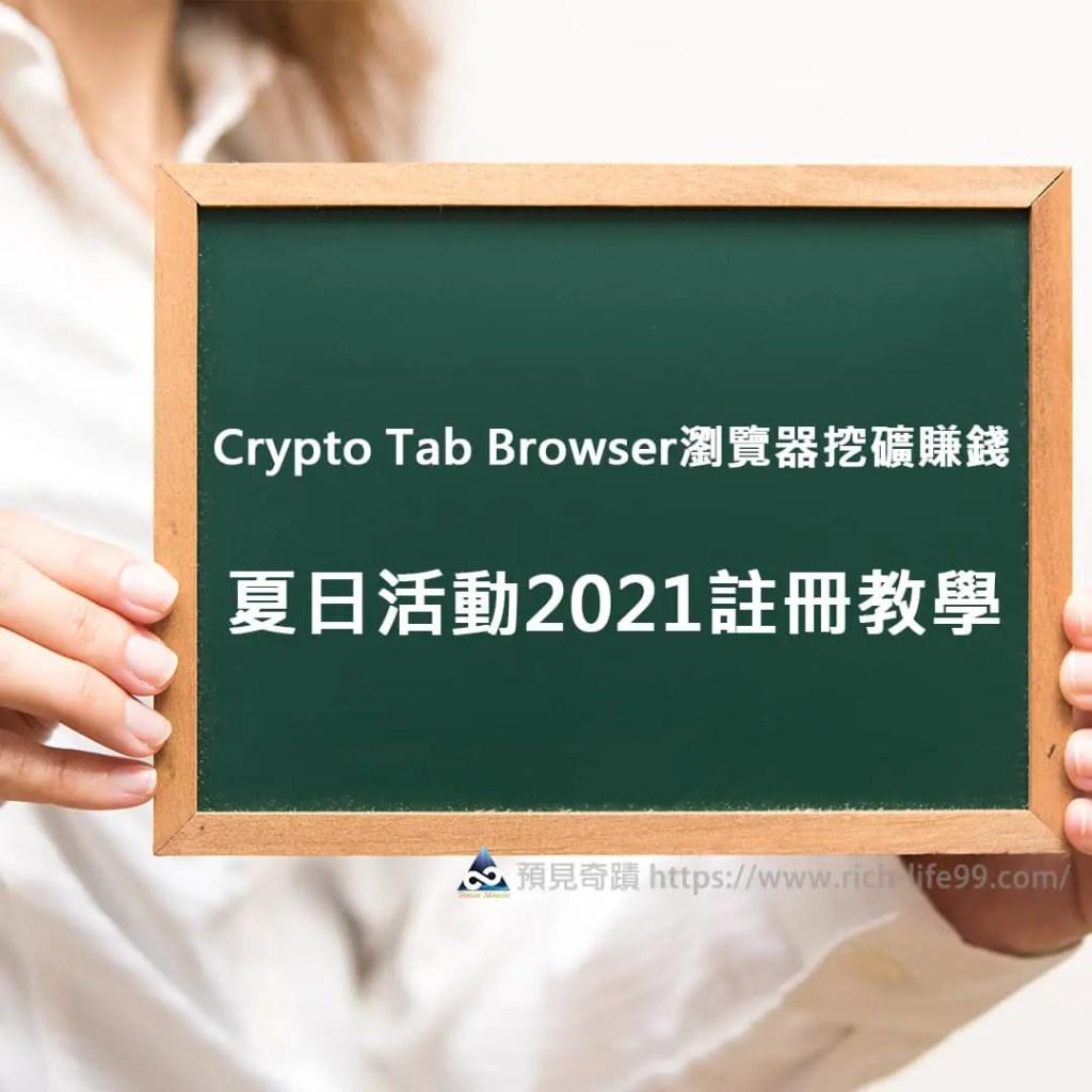 網路賺錢方法-Crypto Tab Browser瀏覽器挖礦賺錢 夏日活動2021註冊教學_cryptotabbrowser瀏覽器挖礦