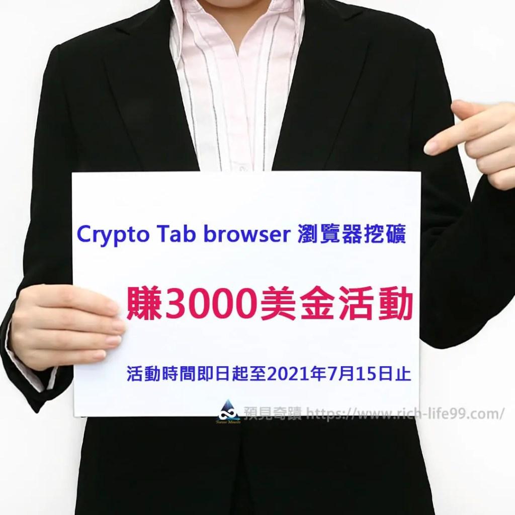 網路賺錢方法-Crypto Tab Browser瀏覽器挖礦賺錢-賺3000美金活動_cryptotabbrowser瀏覽器挖礦