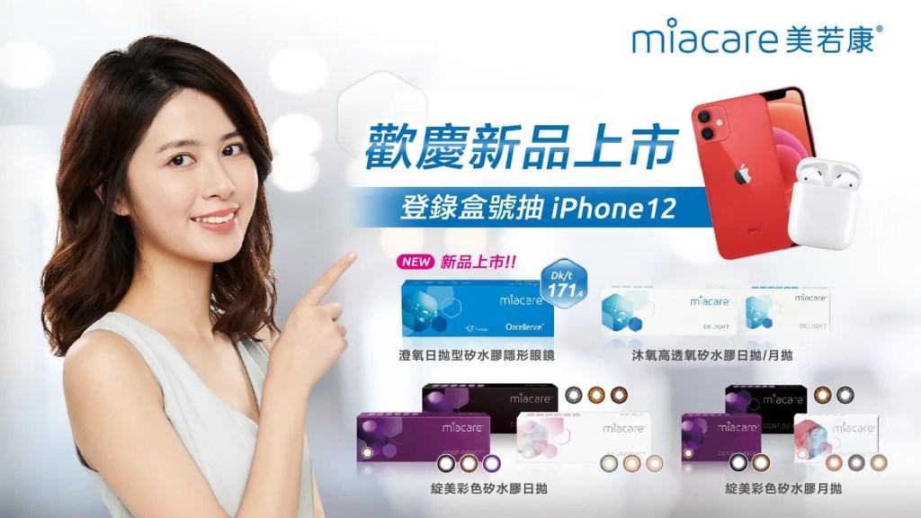 miacare美若康登錄盒號抽iphone12